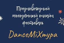 Онлайн-фестиваль DanceMiXтура: нет унынию!